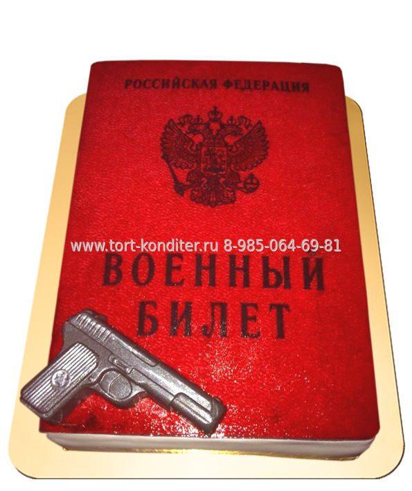 Торт в виде военного билета